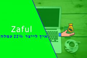 תוכנית השותפים ZAFUL