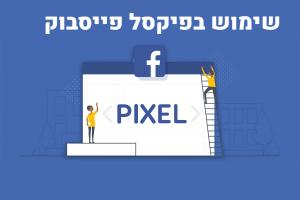 שימוש בפיקסל פייסבוק