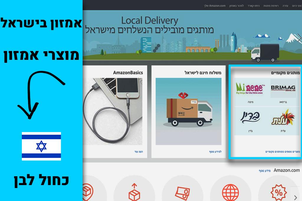 אמזון בישראל - מוצרי כחול לבן