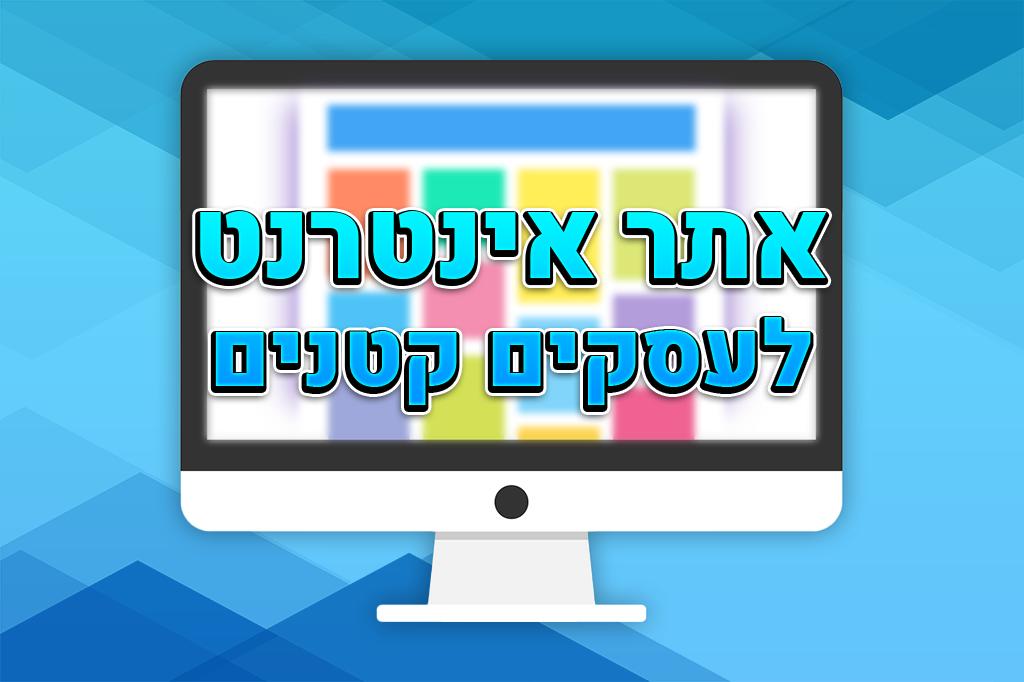 אתר אינטרנט לעסקים קטנים
