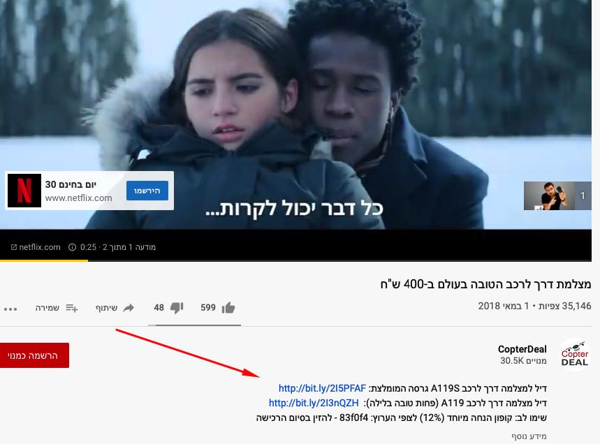 שיווק שותפים דרך יוטיוב