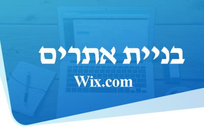 איך לבנות אתר ב- wix